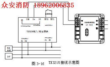 泰和安tx3215型单继电器模块连接图