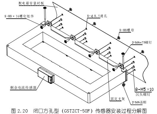 海湾DH-GSTN5300剩余电流式电气火灾监控探测器(方孔铜排)安装分解图