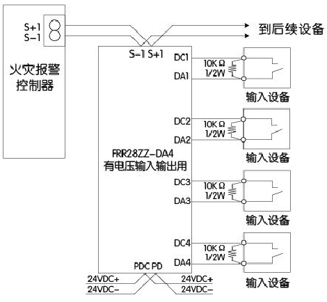 能美frr28zz-da4输入模块接线图