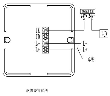 赋安afn-fs1218输出模块(广播警铃模块)接线图