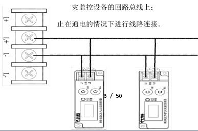 北大青鸟jbf6180系列剩余电流式电气火灾监控探测器接线图